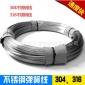 供应进口高品质SUS316L不锈钢弹簧线 环保无磁不锈钢弹簧线线材