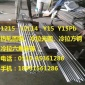11SMnPb30易切削圆钢   11SMnPb30拉光棒  贵钢产